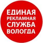 Единая рекламная служба Вологда