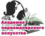 Академия парикмахерского искусства