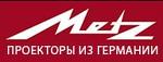 Проекторы METZ