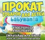 """Прокат детских товаров """"Бейбимания"""" Анапа"""