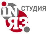 Школа иностранных языков и бюро переводов «INЯЗ Студия»
