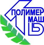 ООО «КБ Полимермаш»