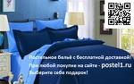 Постельное бельё и текстиль для дома - постель1.ру