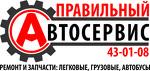"""ООО """"Правильный автосервис"""""""