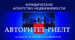 "Юридическое агентство недвижимости ""Авторитет-Риелт"""