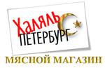 Компания Халяль ПЕТЕРБУРГ