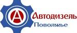 Автодизель Поволжье, ООО