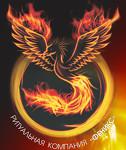 Ритуальная компания Феникс