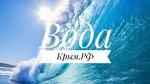 Вода-Крым.РФ