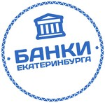 Банки Екатеринбурга