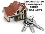 Строительная компания «Build House»