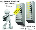 """ООО """"Пост Адванс"""" Брянск"""