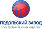Подольский завод электромонтажных изделий (ПЗЭМИ)