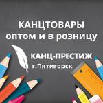 КАНЦ-ПРЕСТИЖ, канцтовары оптом в Пятигорске