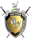 Агентство безопасности Алекс