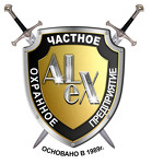 ООО ЧОП «Агентство безопасности Алекс»