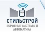 Стильстрой, ООО