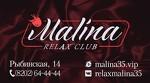 """Салон релаксации """"Malina"""""""