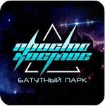 Батутный парк Просто Космос