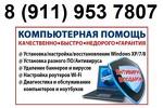 ремонт компьютеров в Волхове