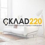 «Склад 220» - интернет-магазин освещения Саратов