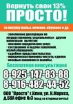 """ООО """"ПРОСТО"""""""