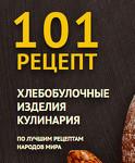 Пекарня 101 рецепт