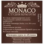 Студия красоты Монако