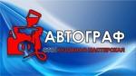 """Кузовная мастерская """"Автограф"""""""