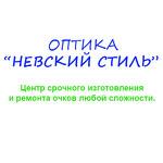 "Оптика ""НЕВСКИЙ СТИЛЬ"""