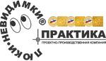«Проектно-Производственная Компания «Практика»
