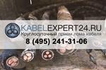 Кабель Эксперт 24
