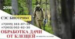 Проффесиональная обработка от клещей в Орехово-Зуево