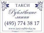 Такси «Рублёвские линии»