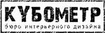 Студия дизайна интерьера «Кубометр»