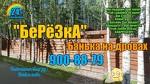 Баня на дровах (по-русски)