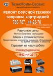 Технокомм-Сервис