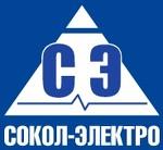 ООО «Сокол-Электро»