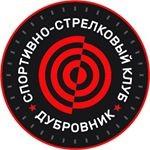 """Спортивно-стрелковый клуб """"Дубровник"""""""
