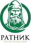Клуб активного отдыха Ратник