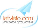 ЛЕТИ-В-ЛЕТО (Турагентство)