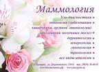 Маммолог, венеролог в Таганроге
