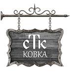 СТК Ковка