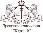 """Правовой консалтинг """"ЮристЪ"""""""