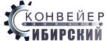 "ООО ""Сибирский конвейер"""