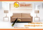 Дом Мебели Диамант