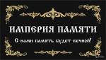Империя Памяти