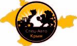 """ООО """"Спец-Авто Крым"""""""