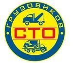 СТО грузовиков