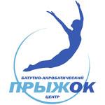 Батутно-акробатический центр «Прыжок»